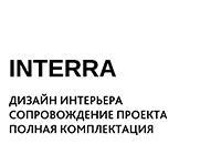 Интерра - дизайн интерьера