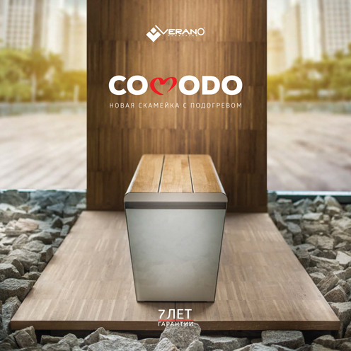 Каталог-comodo-ru-2016