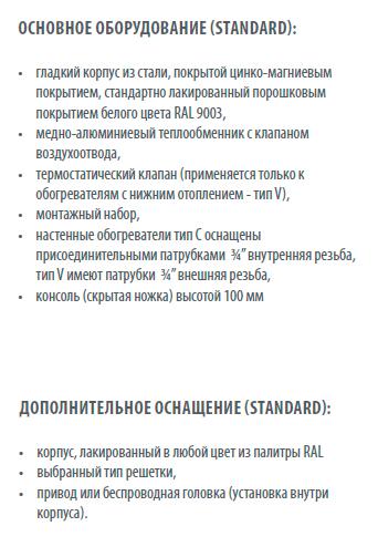 Оснащение-напольные-конвекторы-VERANO-STANDART