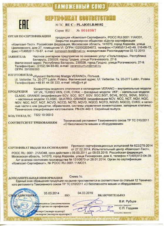 Сертификат-соответствия-VERANO
