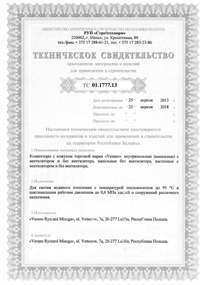 Техсвидетельство-VERANO-1