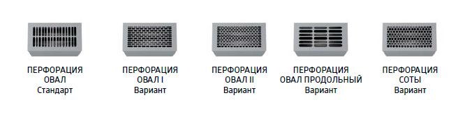 варианты-перфорации-напольные-и-настенные-конвекторы-Verano
